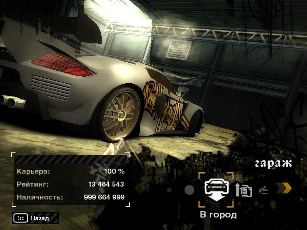 Скачать need for speed: most wanted русская версия игры, музыка.